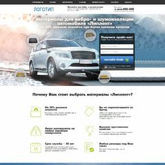 Landing page - Материалы для вибро и шумоизоляции авто