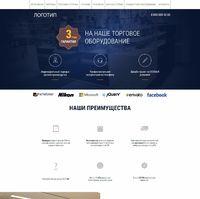 Landing page - Оборудование для магазинов