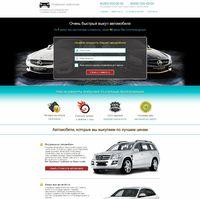 Landing page - Выкуп авто