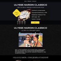 Landing page - Продажа часов ULYSSE NARDIN CLASSICO
