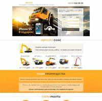 Landing page - Продажа и аренда спецтехники