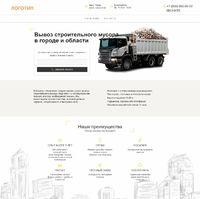 Landing page - Вывоз мусора