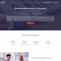 Landing page - Выкуп автомобилей