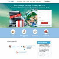 Landing page - Международные перевозки сборных грузов