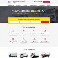 Landing page - Междугородние перевозки по СНГ