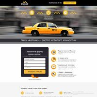 Landing page - Служба такси