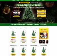 Landing page - Искусственные елки на заказ