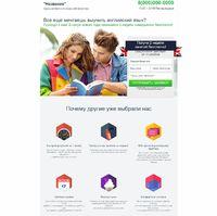 Landing page - Курсы английского языка для взрослых