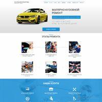 Landing page - Малярно-кузовной ремонт автомобилей