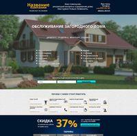 Landing page - Обслуживание загородного дома. Ремонт, отделка, монтаж, сервис