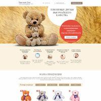 Landing page - Интернет-магазин плюшевых мишек