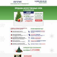 Landing page - Продажа искусственных елок