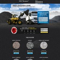 Landing page - Производство и продажа щебня, песка, пгс, керамзита