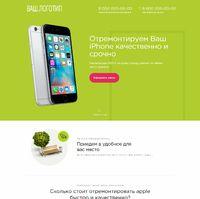 Landing page - Качественный ремонт iPhone
