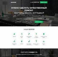 Landing page - Качественный ремонт квартир, офиса, коттеджа