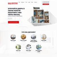 Landing page - Качественный ремонт квартиры от профессионалов