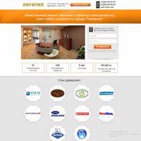 Landing page - Качественный ремонт нежилых и офисных помещений