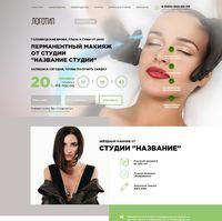 Landing page - Перманентный макияж. Салон красоты
