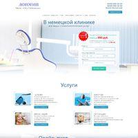 Landing page - Стоматологические услуги