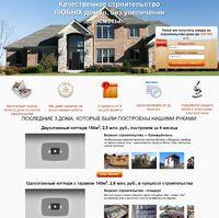 Landing page - Качественное строительство домов