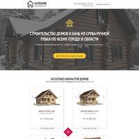 Landing page - Строительство домов и бань из сруба