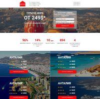Landing page - Туристическая компания