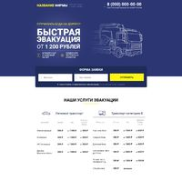Landing page - Эвакуатор