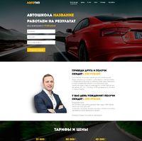 Landing page - Автошкола