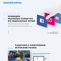 Landing page - Рекламное агенство. Клиенты из социальных сетей