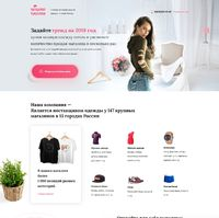 Landing page - Оптовая продажа модной одежды