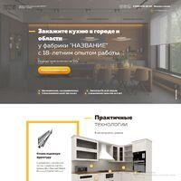 Landing page - Производство кухонь на заказ