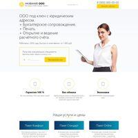 Landing page - ООО под ключ с юридическим адресом