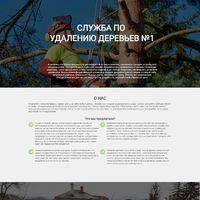 Landing page - Удаление пней, деревьев